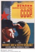 Vintage Russian poster - Soldier Salute